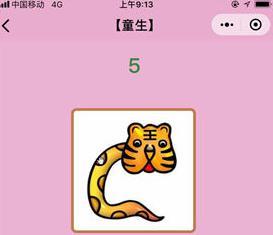 微信成语猜猜看童生第5关答案