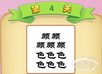 微信成语猜猜看学童第4关答案