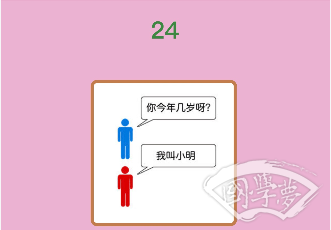 微信成语猜猜看贡士第24关答案