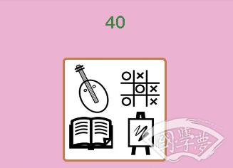 微信成语猜猜看贡士第40关答案