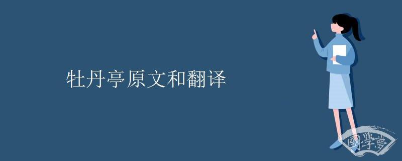 牡丹亭原文和翻译