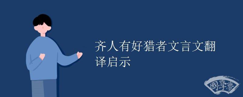 齐人有好猎者文言文翻译启示